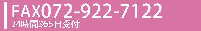 FAX 072-922-7122 24時間365日受付
