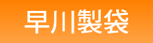 早川製袋のサイトはこちら