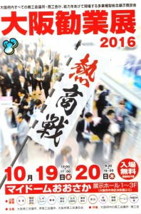 2016大阪大勧業展